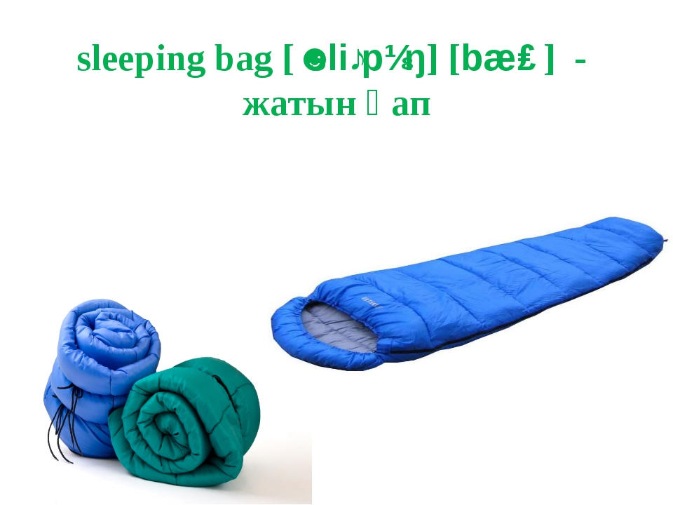 sleeping bag [ˈsliːpɪŋ] [bæɡ] - жатын қап