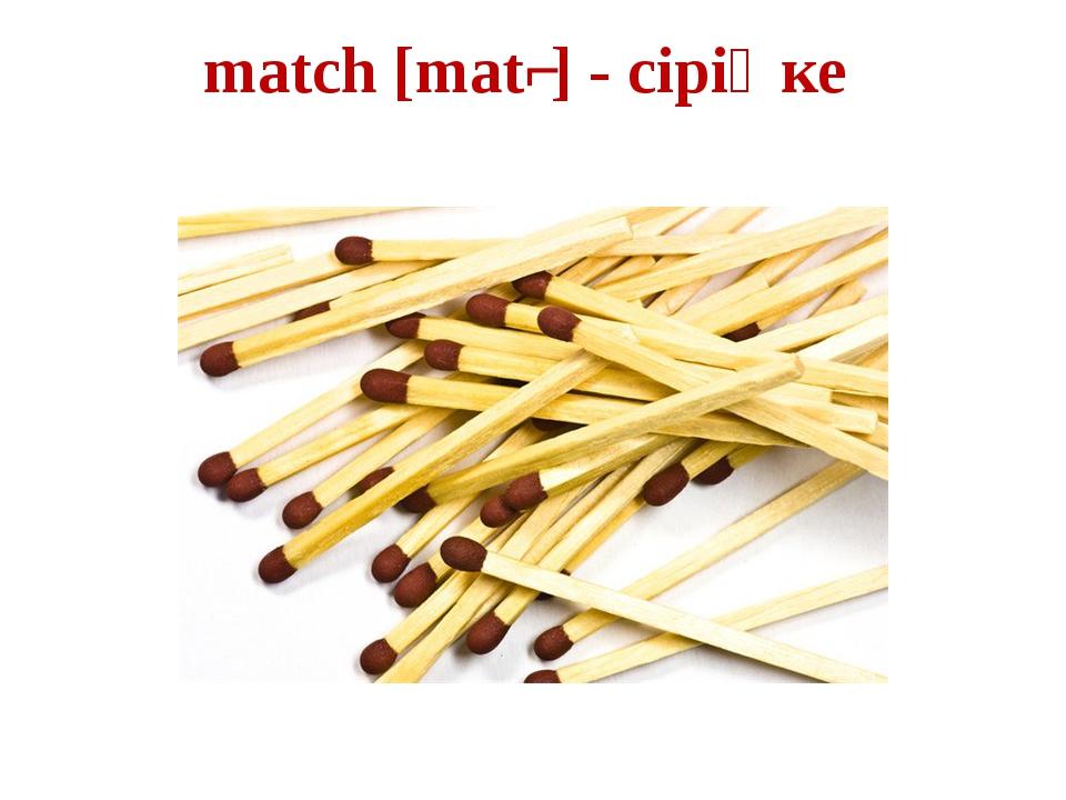match [matʃ] - сіріңке