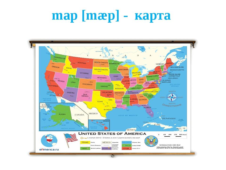 map [mæp] - карта