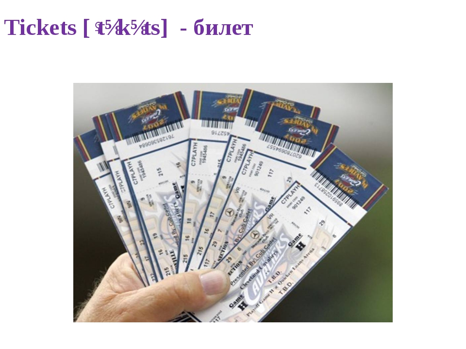Tickets [ˈtɪkɪts] - билет