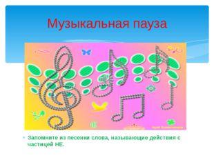 Запомните из песенки слова, называющие действия с частицей НЕ. Музыкальная п
