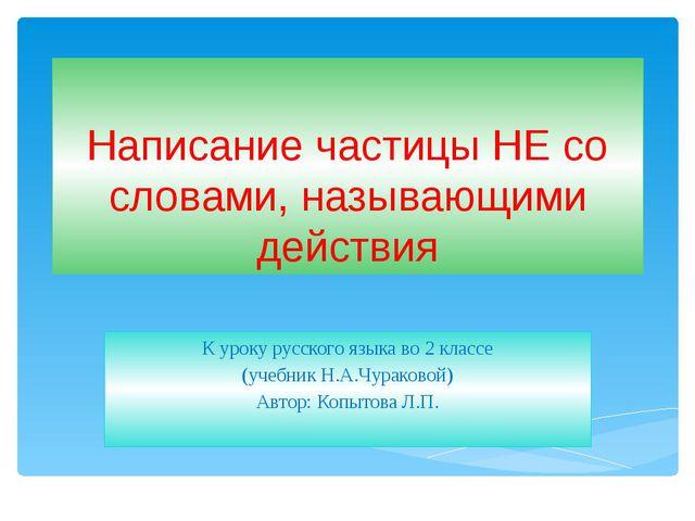 Написание частицы НЕ со словами, называющими действия К уроку русского языка...