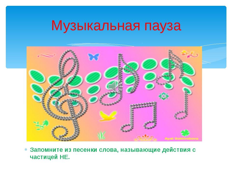 Запомните из песенки слова, называющие действия с частицей НЕ. Музыкальная п...