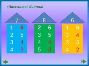 1 5 2 3 3 3 4 1 7 8 6 «Заселите» домики 1 5 2 5 3 3 4 4 1 5 2 3 3 3 4 1 1 6 2