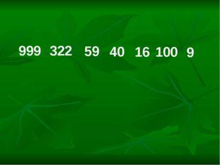 999 322 59 40 16 9 100