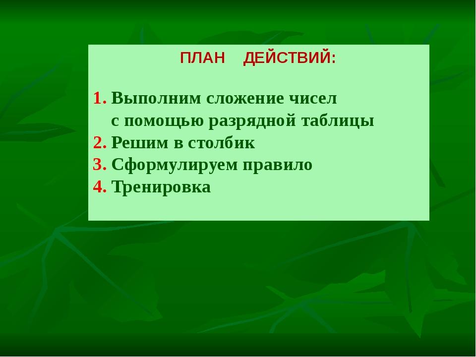 ПЛАН ДЕЙСТВИЙ: 1. Выполним сложение чисел с помощью разрядной таблицы 2. Реши...