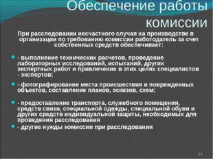 Обеспечение работы комиссии При расследовании несчастного случая на производс