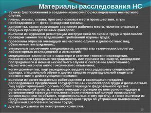 Материалы расследования НС приказ (распоряжение) о создании комиссии по рассл
