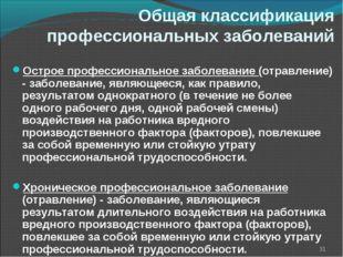 Общая классификация профессиональных заболеваний Острое профессиональное забо