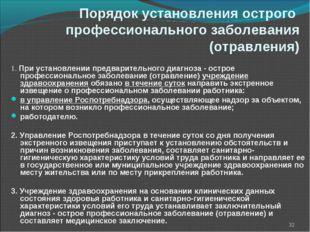 Порядок установления острого профессионального заболевания (отравления) 1. Пр