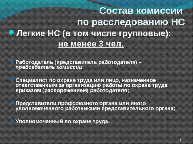 Состав комиссии по расследованию НС Легкие НС (в том числе групповые): не мен...