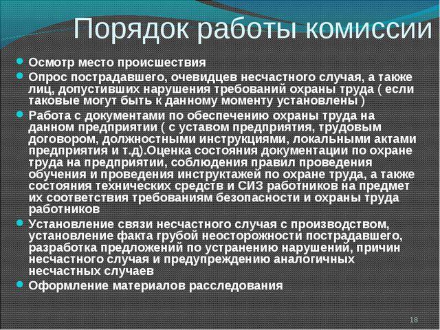 Порядок работы комиссии Осмотр место происшествия Опрос пострадавшего, очевид...