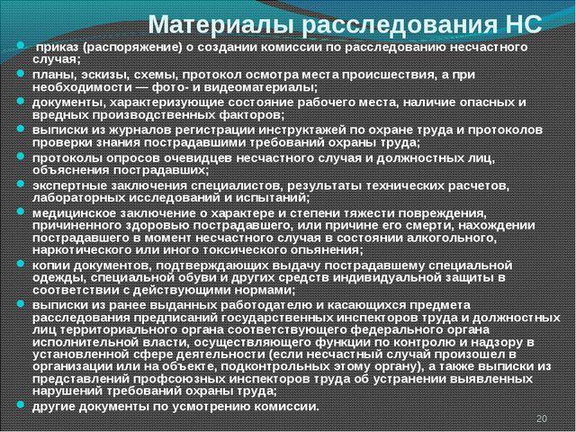 Материалы расследования НС приказ (распоряжение) о создании комиссии по рассл...