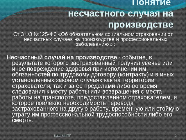 Понятие несчастного случая на производстве Ст.3 ФЗ №125-ФЗ «Об обязательном с...