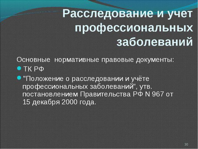 Расследование и учет профессиональных заболеваний Основные нормативные правов...