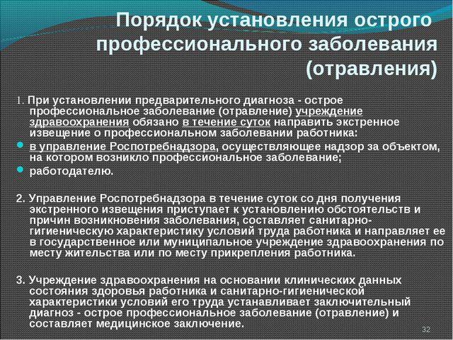 Порядок установления острого профессионального заболевания (отравления) 1. Пр...