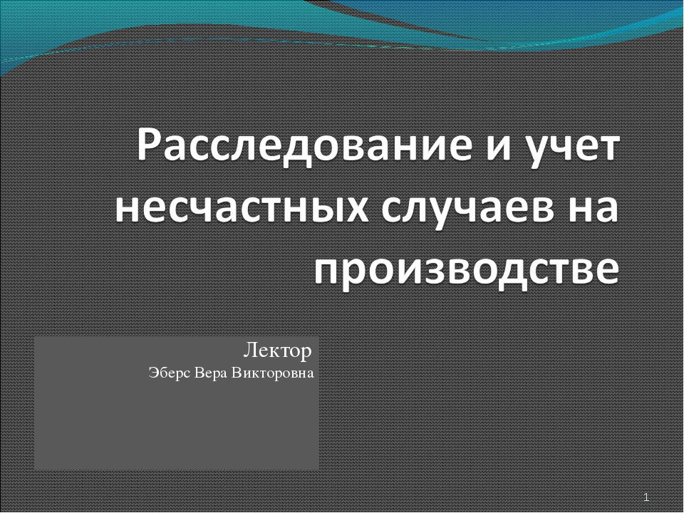 Лектор Эберс Вера Викторовна *