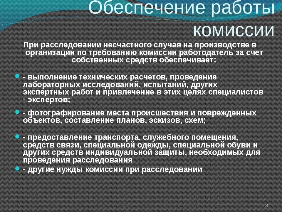 Обеспечение работы комиссии При расследовании несчастного случая на производс...