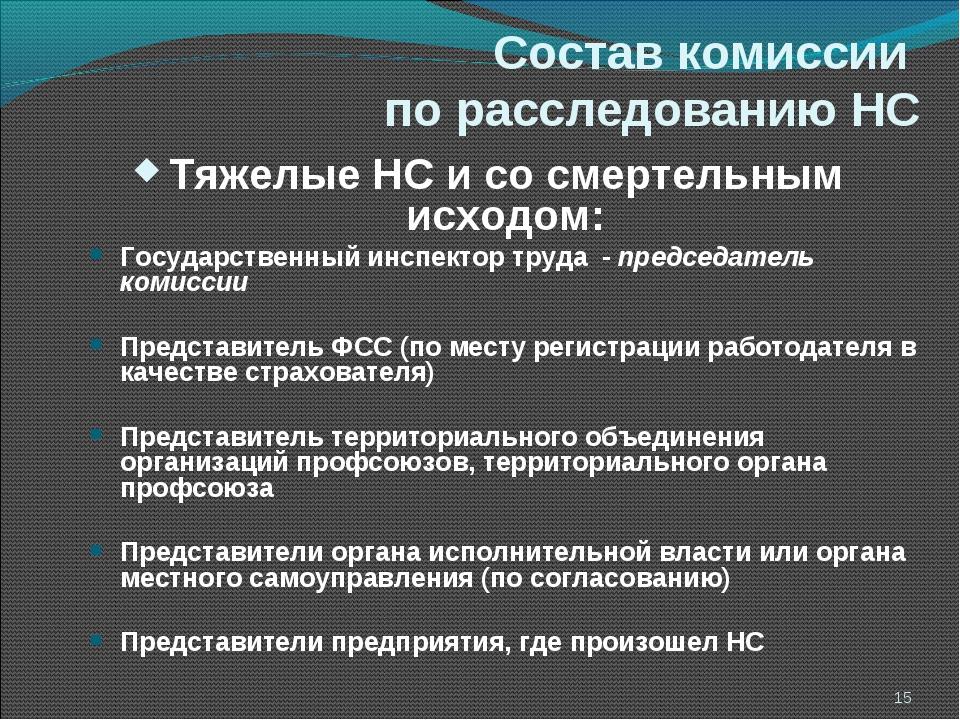 Состав комиссии по расследованию НС * Тяжелые НС и со смертельным исходом: Го...