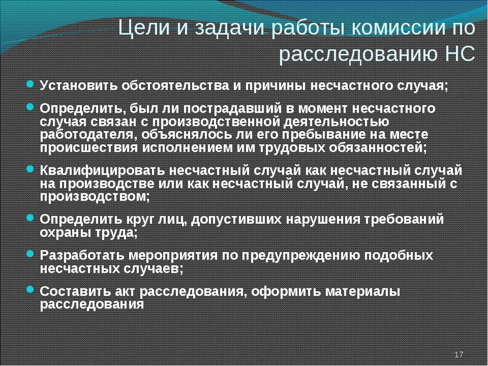 Цели и задачи работы комиссии по расследованию НС Установить обстоятельства и...