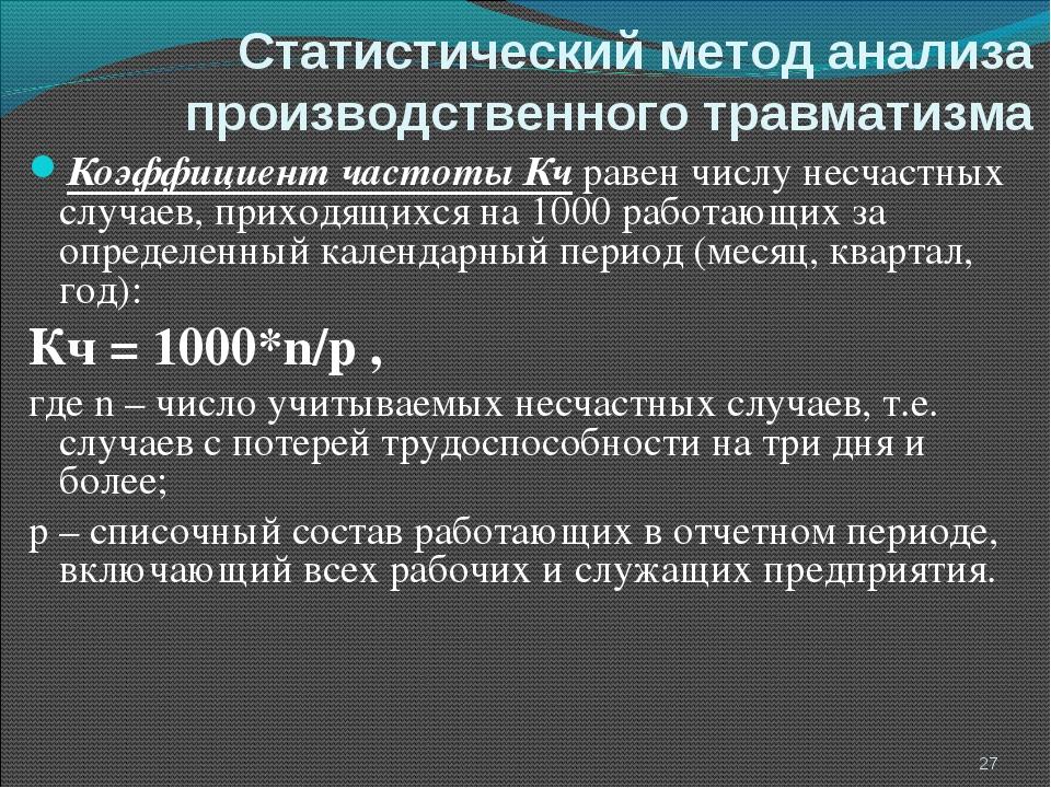 Статистический метод анализа производственного травматизма Коэффициент частот...