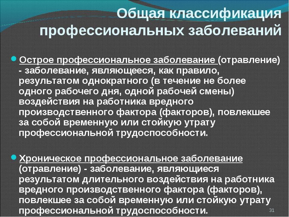 Общая классификация профессиональных заболеваний Острое профессиональное забо...