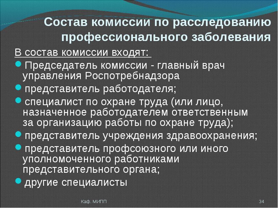 Состав комиссии по расследованию профессионального заболевания В состав комис...
