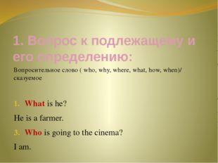1. Вопрос к подлежащему и его определению: Вопросительное слово ( who, why, w
