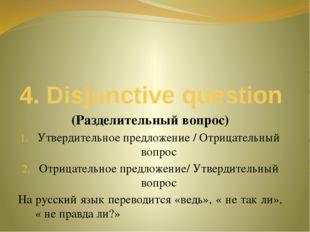 4. Disjunctive question (Разделительный вопрос) Утвердительное предложение /
