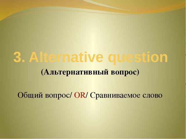 3. Alternative question (Альтернативный вопрос) Общий вопрос/ OR/ Сравниваемо...