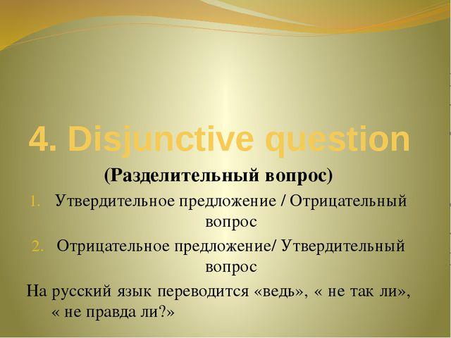 4. Disjunctive question (Разделительный вопрос) Утвердительное предложение /...