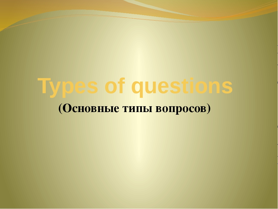 Types of questions (Основные типы вопросов)
