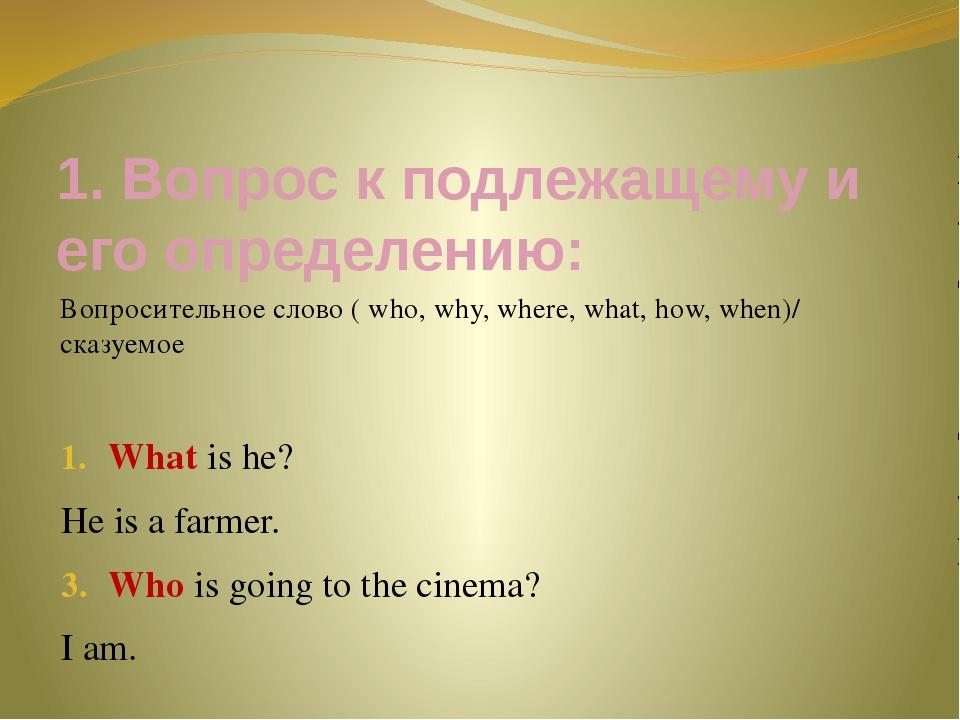1. Вопрос к подлежащему и его определению: Вопросительное слово ( who, why, w...