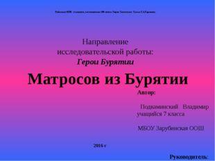 Районная НПК учащихся, посвящённая 100-летию Героя Советского Союза Г.А.Гарм