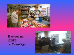 В музее на ЛВРЗ г. Улан-Удэ В музее на ЛВРЗ