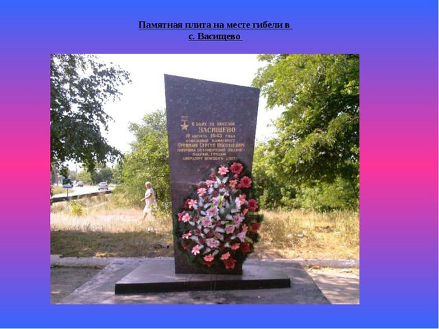 Памятная плита на месте гибели в с. Васищево