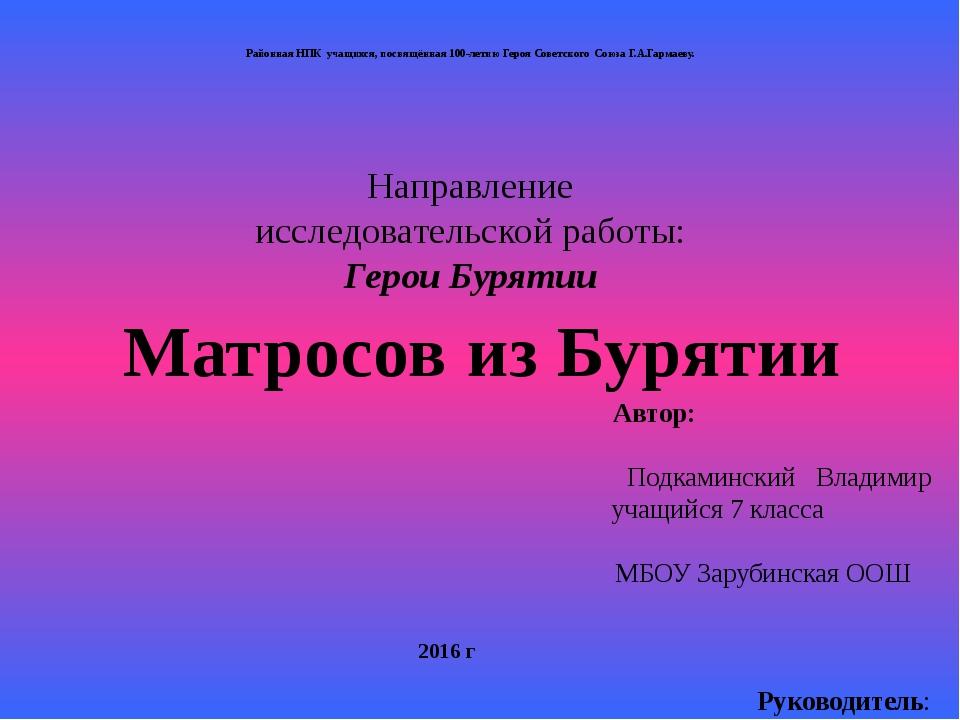 Районная НПК учащихся, посвящённая 100-летию Героя Советского Союза Г.А.Гарм...