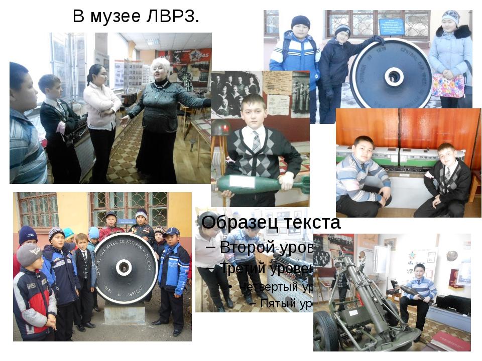 В музее ЛВРЗ.