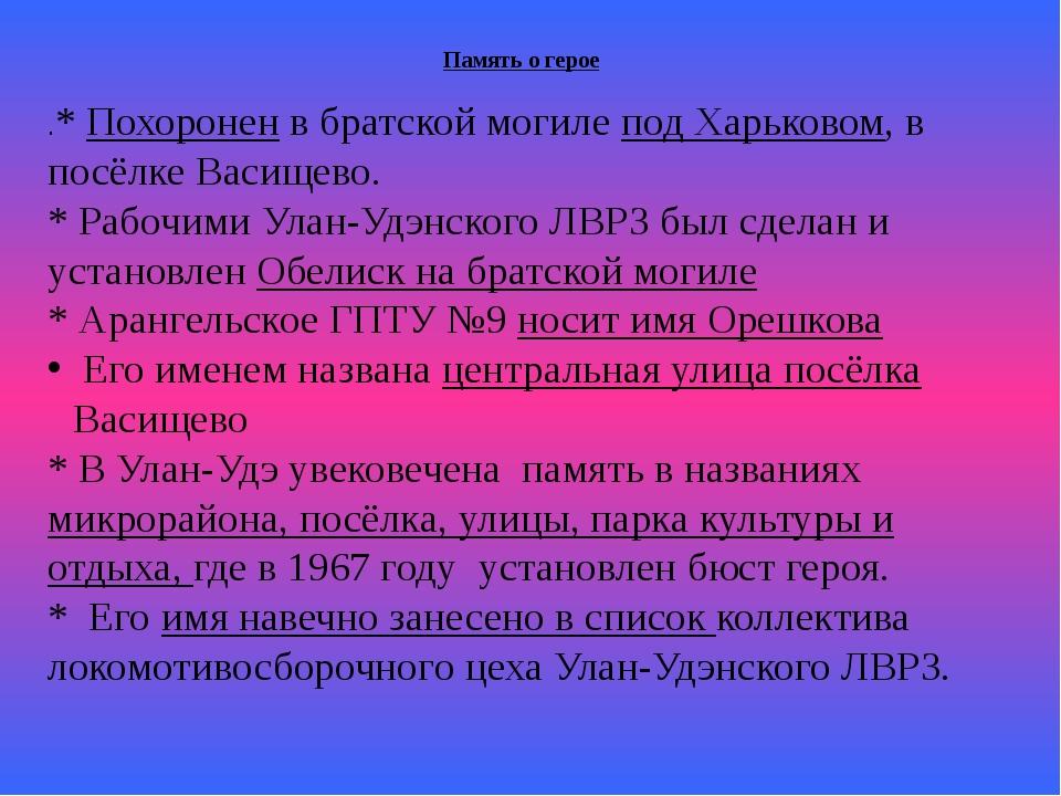 Память о герое .* Похоронен в братской могиле под Харьковом, в посёлке Васище...