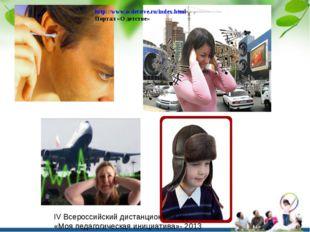 http://www.o-detstve.ru/index.html Портал «О детстве» IV Всероссийский дистан