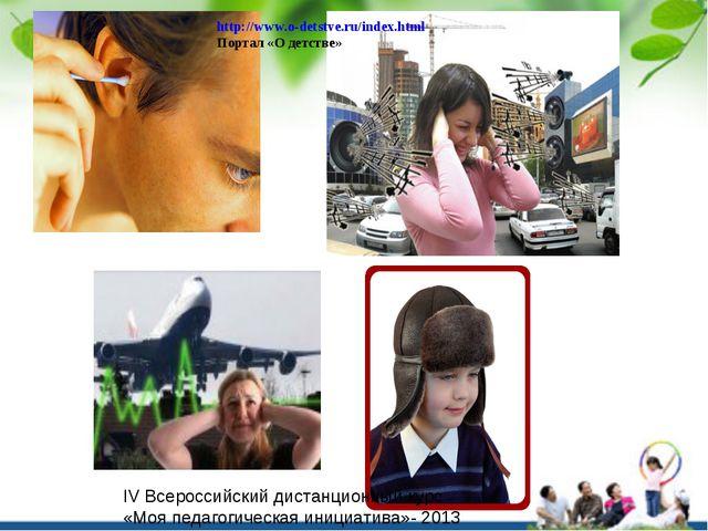 http://www.o-detstve.ru/index.html Портал «О детстве» IV Всероссийский дистан...