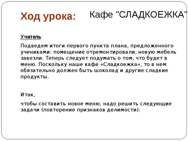 Ход урока: Учитель Подведем итоги первого пункта плана, предложенного ученика...