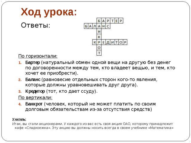 Ход урока: Ответы: По горизонтали: Бартер (натуральный обмен одной вещи на др...