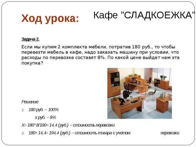 Ход урока: Задача 2. Если мы купим 2 комплекта мебели, потратив 180 руб., то...