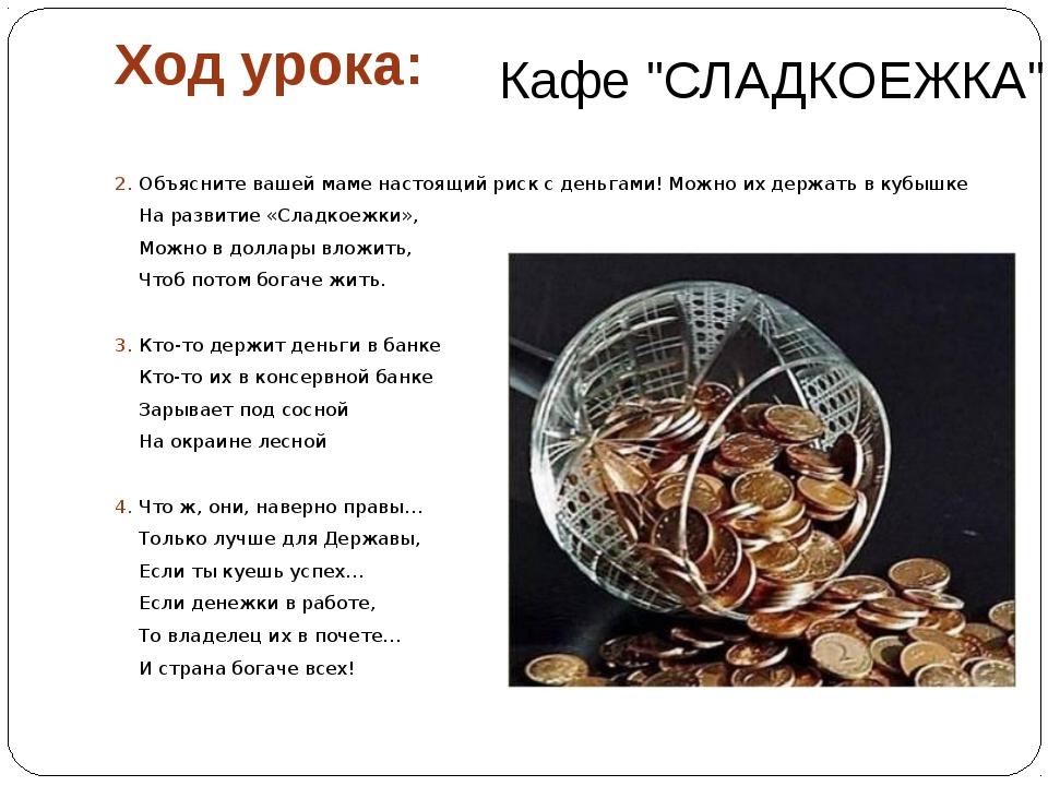 Ход урока: 2. Объясните вашей маме настоящий риск с деньгами! Можно их держат...