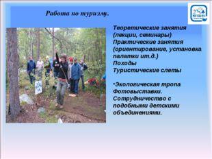 Работа по туризму. Теоретические занятия (лекции, семинары) Практические заня