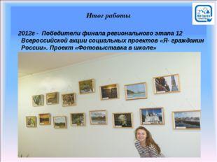 Итог работы 2012г - Победители финала регионального этапа 12 Всероссийской ак
