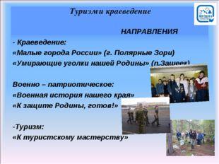 Туризм и краеведение НАПРАВЛЕНИЯ - Краеведение: «Малые города России» (г. Пол