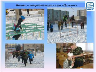 Военно – патриотическая игра «Орленок».
