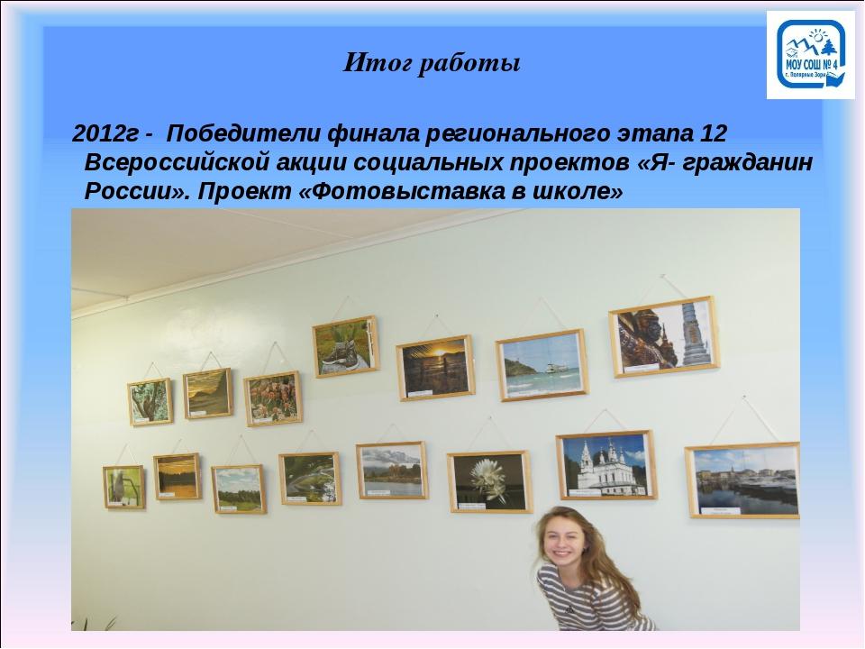 Итог работы 2012г - Победители финала регионального этапа 12 Всероссийской ак...